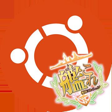 Ubuntu 14.04 LTS 日本語版 で「艦これ」する方法