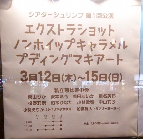 私立恵比寿中学 シアターシュリンプ 第一回公演『エクストラショットノンホイップキャラメルプディングマキアート』を観てきました!